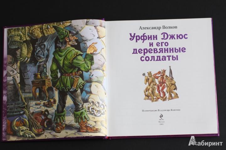 Иллюстрация 2 из 18 для Урфин Джюс и его деревянные солдаты - Александр Вол