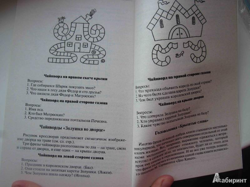 Иллюстрация 1 из 4 для Литературные игры для детей - Агапова, Давыдова   Лабиринт - книги. Источник: товарищ маузер