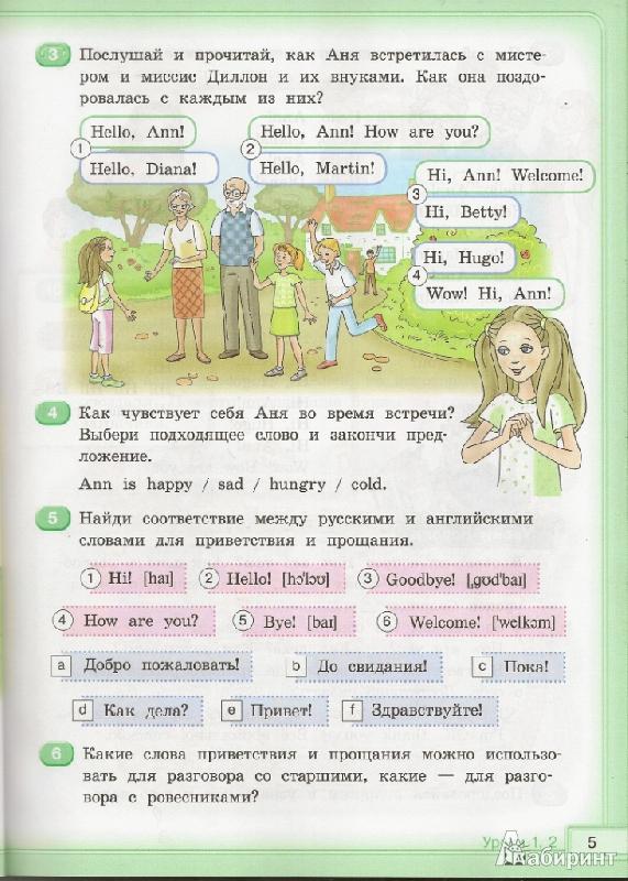 Учебник Ирина Васильевна Бессонова Английский Язык