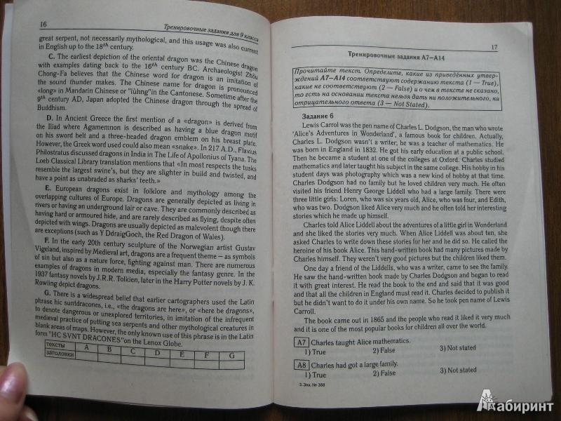 Иллюстрация 9 из 16 для английский язык