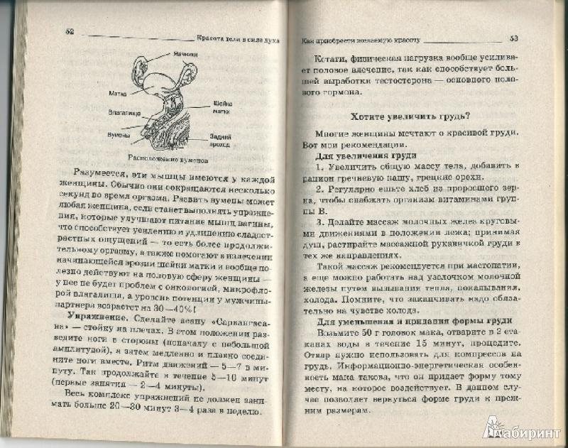 Иллюстрация 1 из 3 для Красота тела в силе духа - Геннадий Малахов | Лабиринт - книги. Источник: маат