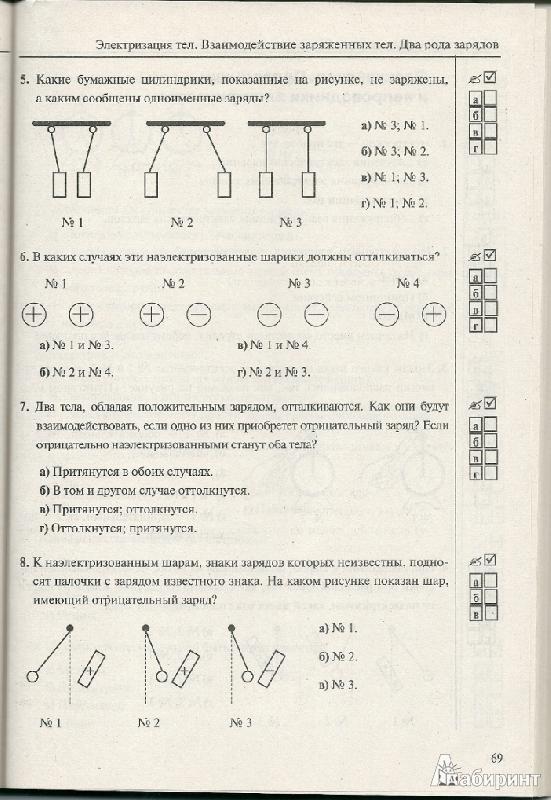 Гдз по тестам физика 8 класс чеботарева