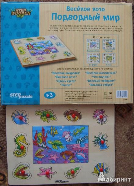 Иллюстрация 1 из 4 для Игра 89601 Веселое лото: Подводный мир | Лабиринт - игрушки. Источник: Tatka