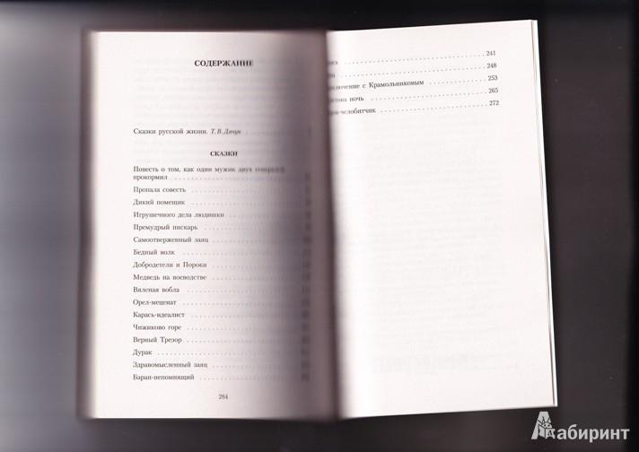 Иллюстрация 1 из 4 для Левша: Повести, рассказы - Николай Лесков | Лабиринт - книги. Источник: Панова  Дарья Алексеевна