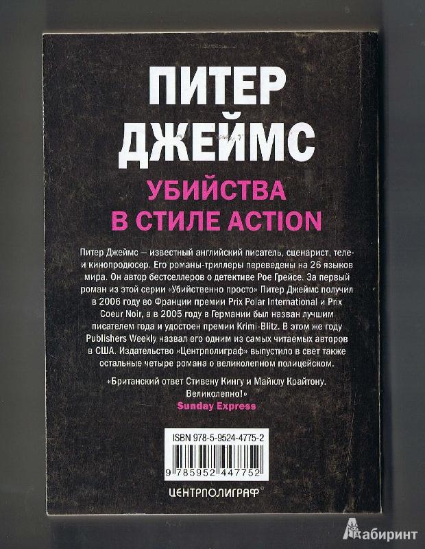 Иллюстрация 1 из 13 для Убийство в стиле action - Питер Джеймс | Лабиринт - книги. Источник: Цветкова  Марина