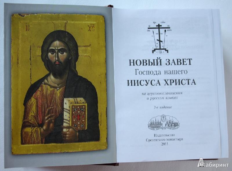 Новый завет иисуса христа 1887 года цена