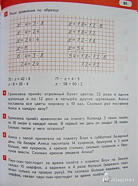 Гдз по русскому языку 2 класс зверева