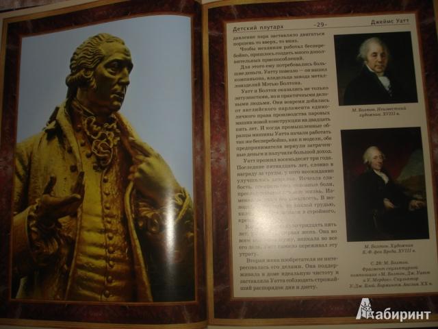 biography of adam smith essay