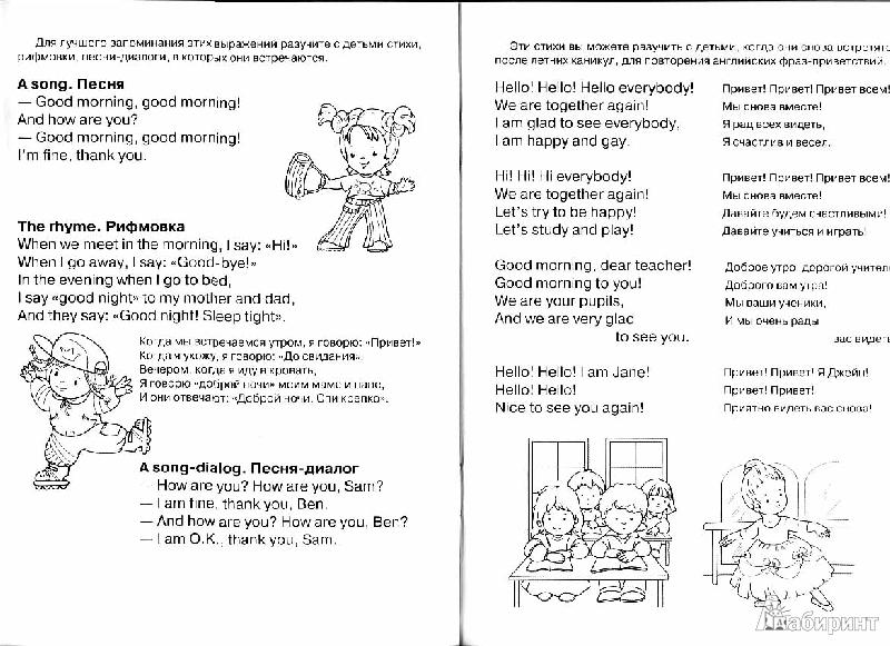 Иллюстрация 8 из 9 для Игры, стихи, загадки для изучения английского языка