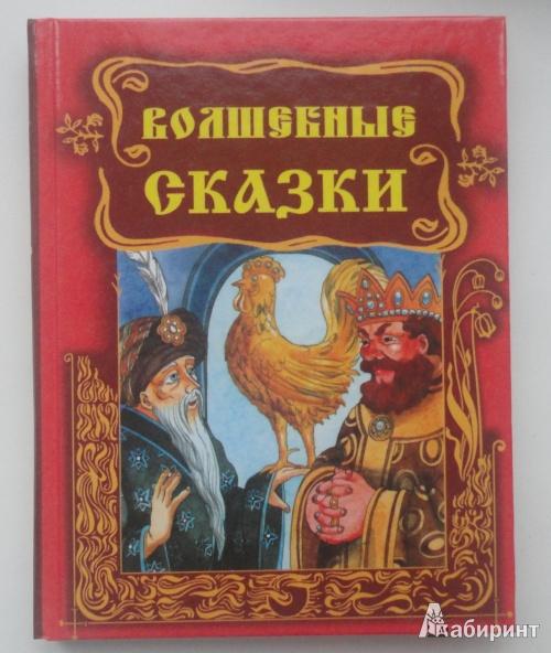 Иллюстрация 1 из 6 для Волшебные сказки (Петух) | Лабиринт - книги. Источник: sv_mi