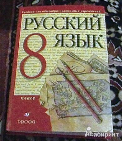 23 из 32 для книги русский язык 8 класс