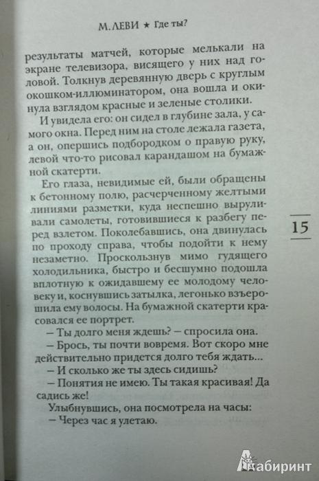 Леви лабиринт книги источник vandt