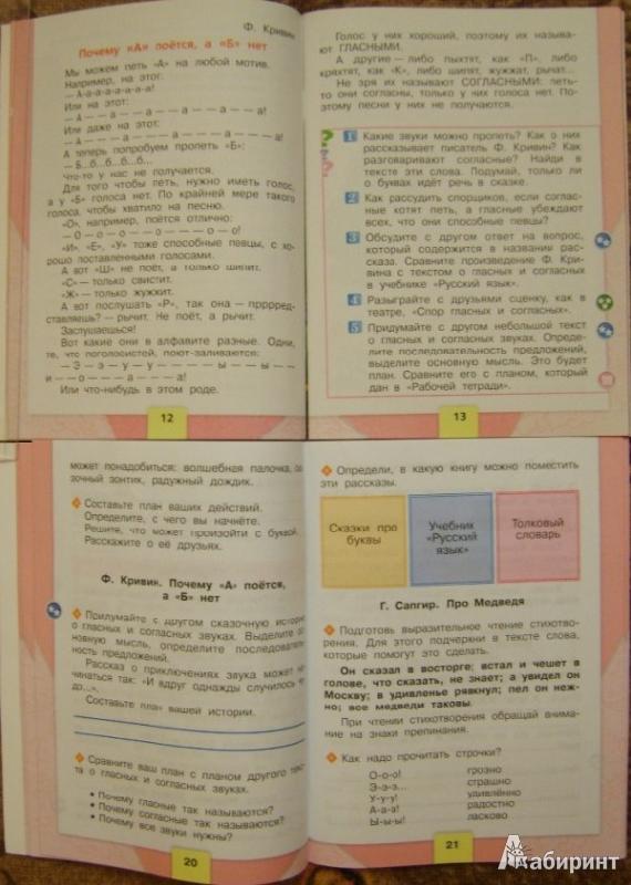 Гдз литературное чтение 3 класс учебник горецкий