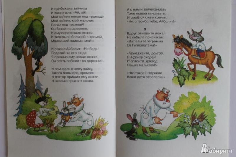 Иллюстрация 1 из 7 для Айболит - Корней Чуковский | Лабиринт - книги. Источник: Elena