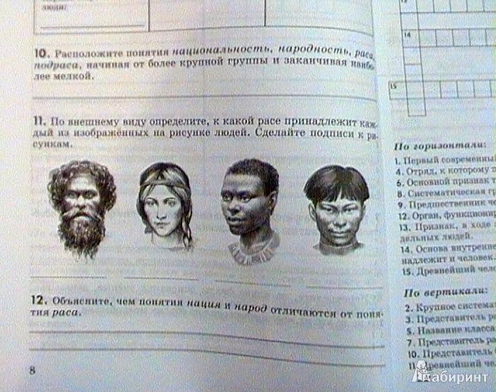 17 для книги биология человек 8 класс