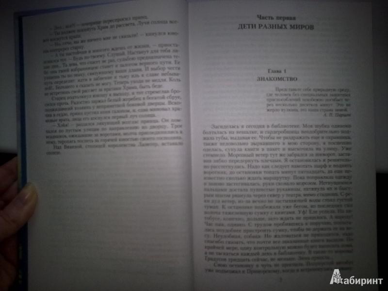 Ксения Никонова Я И Мой Король 2 Книга
