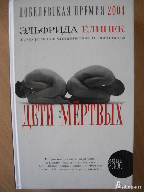Иллюстрация 1 из 6 для Дети мертвых - Эльфрида Елинек | Лабиринт - книги. Источник: Вахитова  Елена