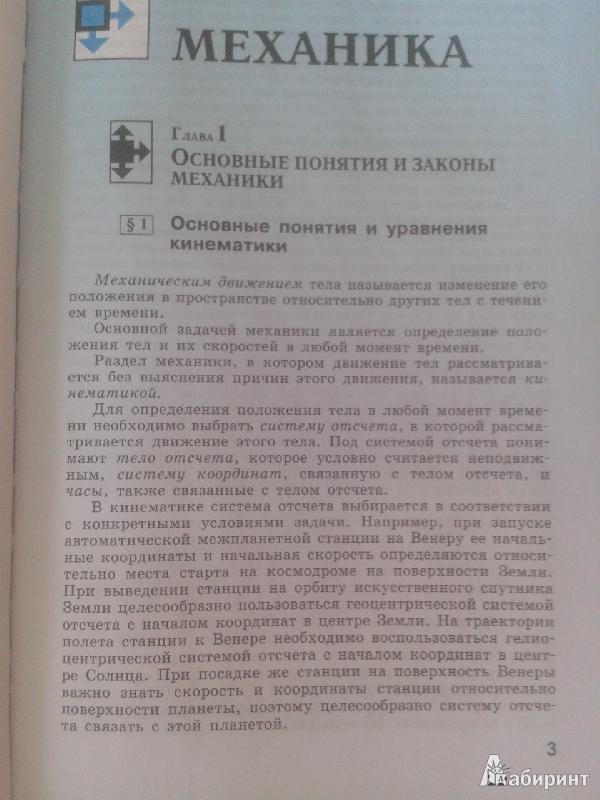 Учебник Мякишева. 10 Класс