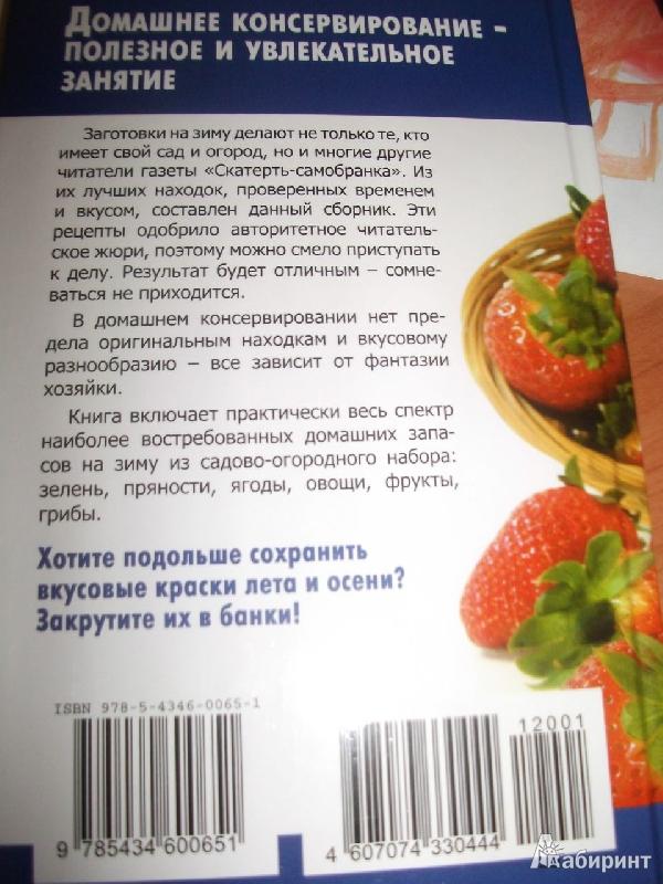 рецепты салатов из журнала на бис