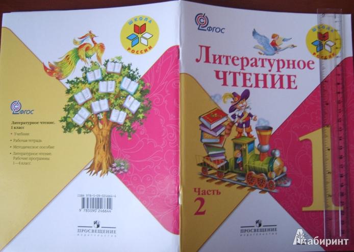 13 для литературное чтение 1 класс в 2 х