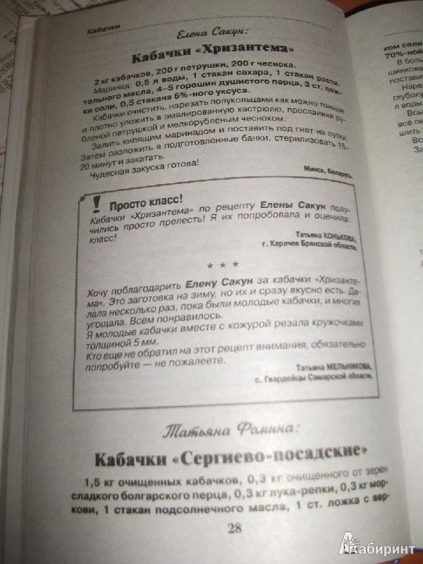 Седьмая иллюстрация к книге заготовки
