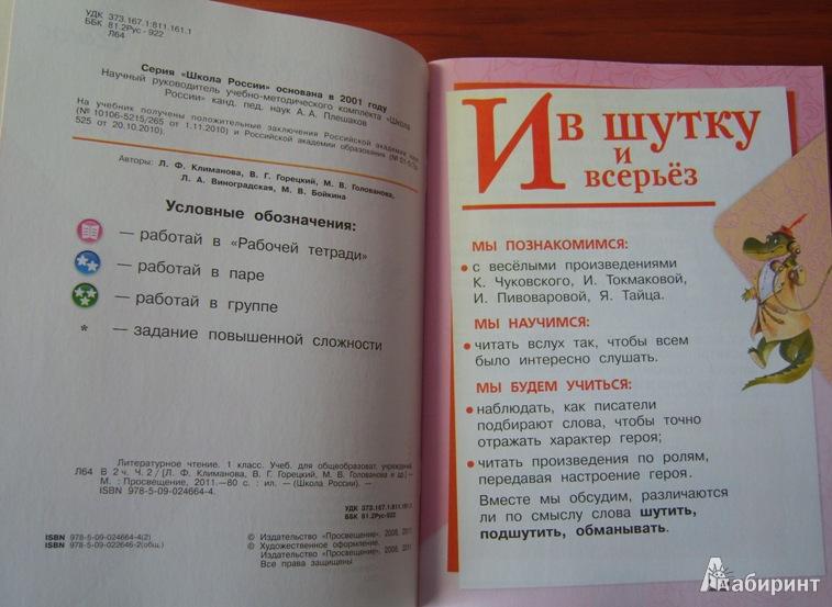 Краткое содержание жуковского певец во стане русских воинов читать