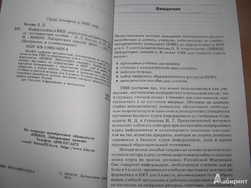 Гдз Информатика И Икт Цветкова Великович Информатика И Икт