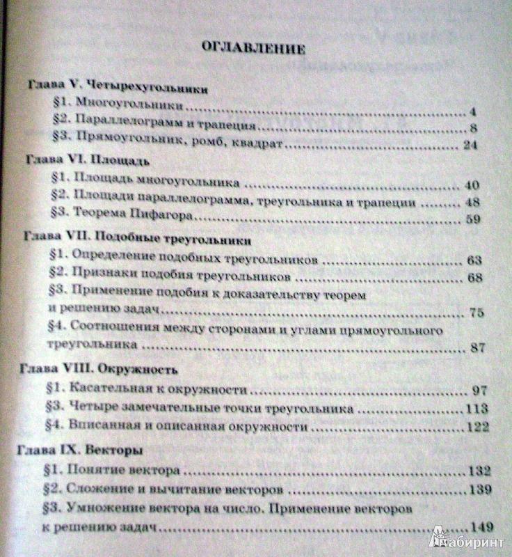Гекалюк м.с тест 8 класс скачать без смс