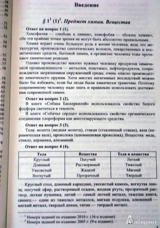 12 для книги домашния работа по химии