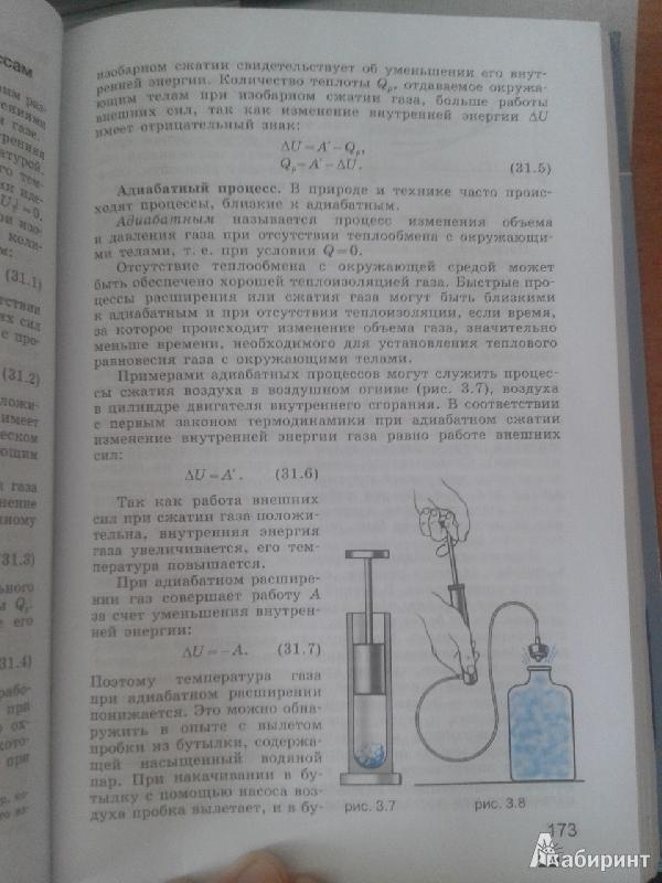 Гдз по Алгебре 8 Класс 352