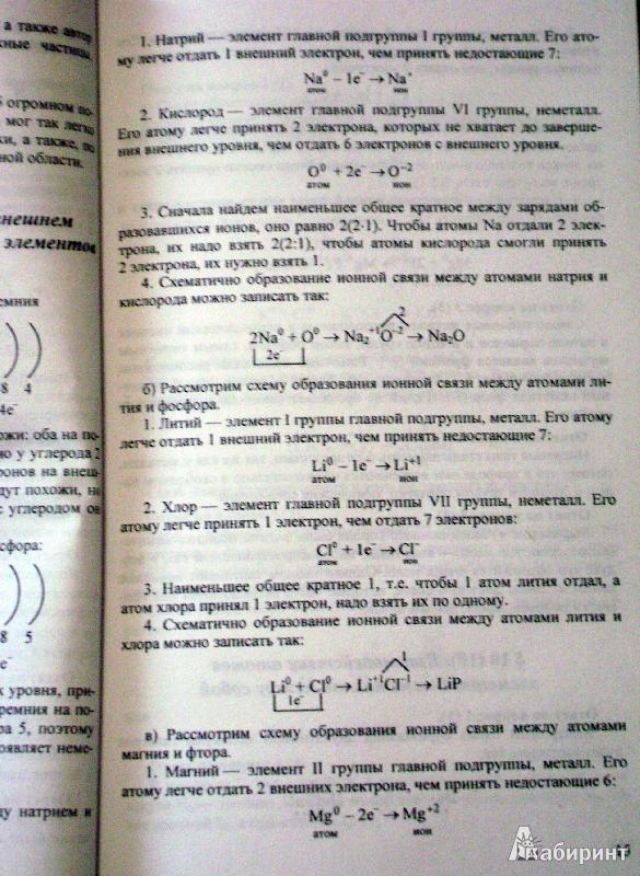 Габриелян химия 8 класс ольга