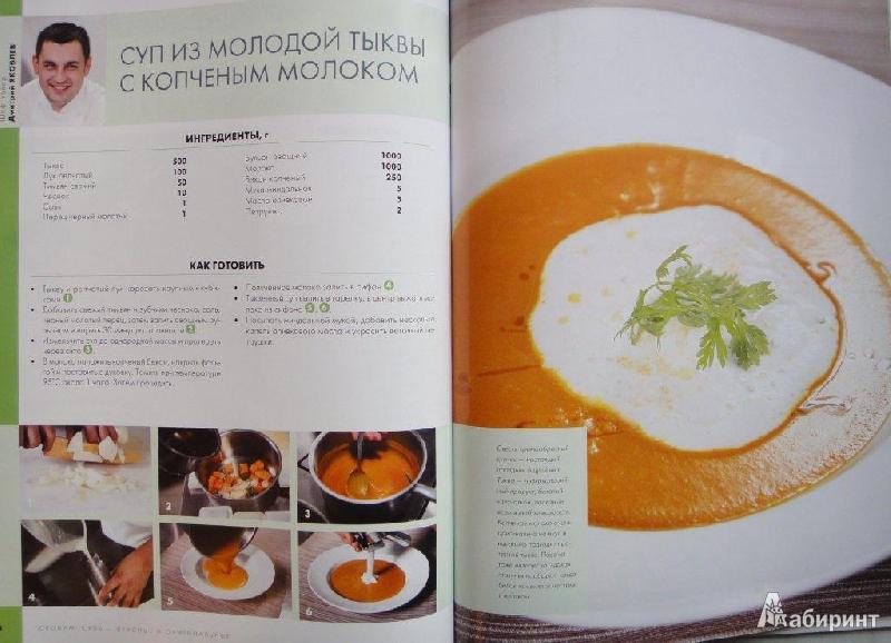 Как готовить вкусные супы с