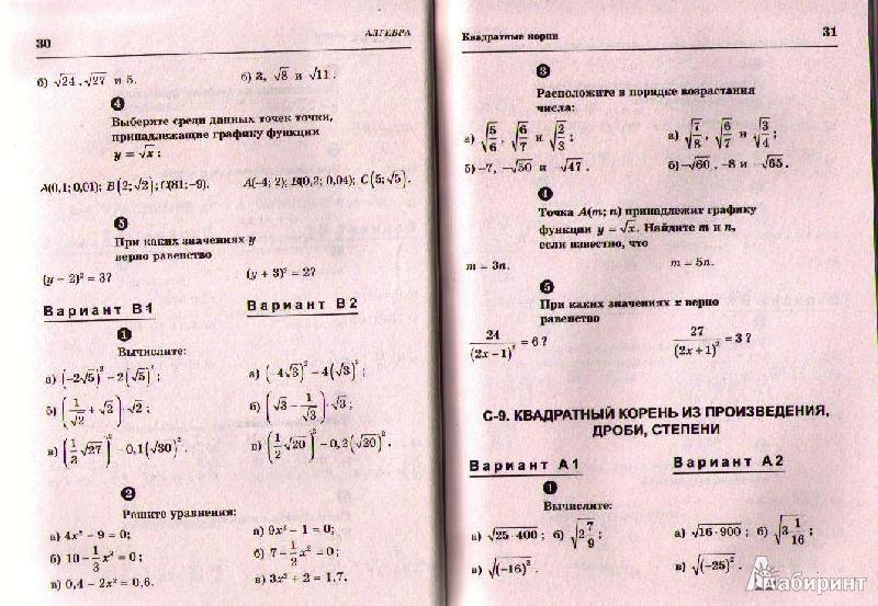 ответы к самостоятельным работам по алгебре 8