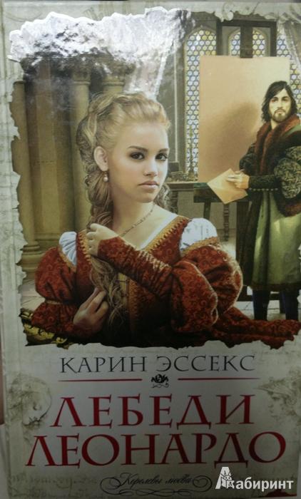 karin-esseks-knigi