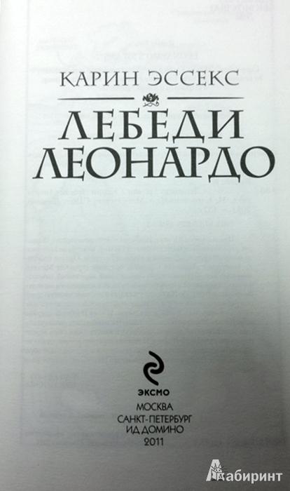 lebedi-leonardo-karin-esseks