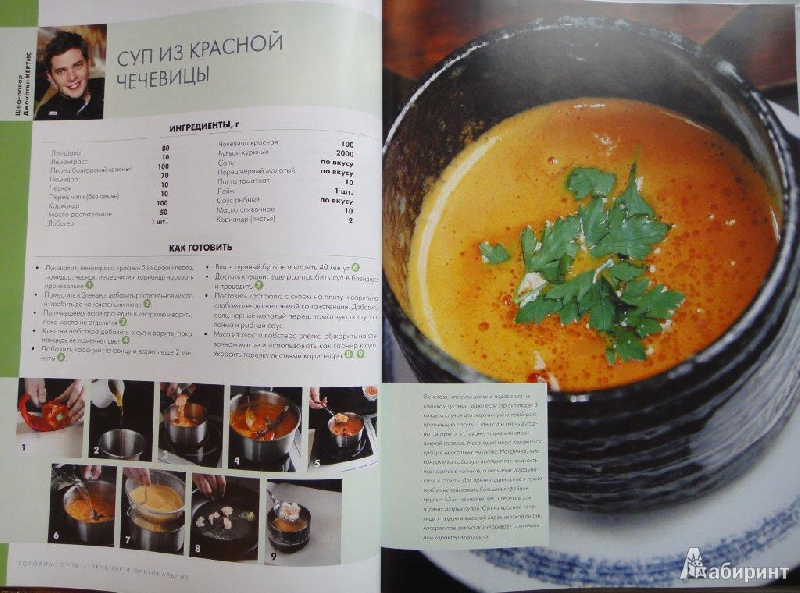Необычный вкусный суп рецепт пошагово