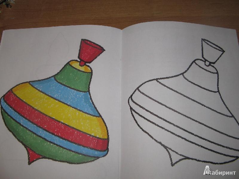 Иллюстрация 17 из 17 для раскраска