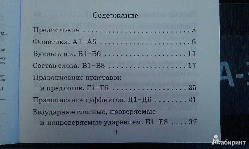 Иллюстрация 1 из 7 для Русский язык. Самостоятельные работы. 4 класс. ФГОС - Марта Кузнецова   Лабиринт - книги. Источник: Юнипе