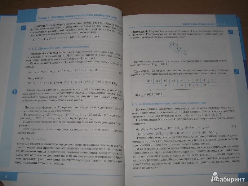Гдз По Информатике 9 Класс Семакин Ответы На Вопросы Параграф