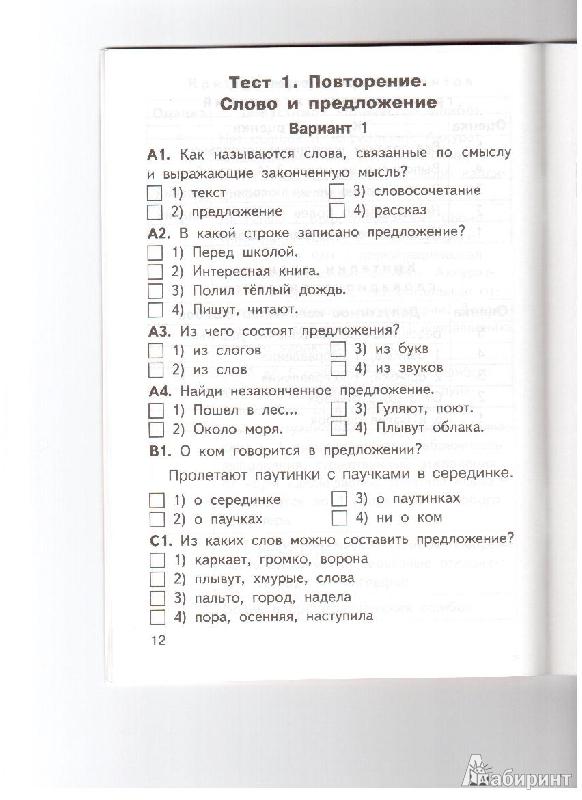 Русский язык 2 класса яценко ким гдз