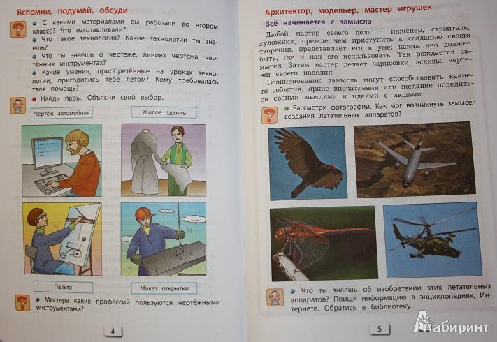 Из 14 для книги технология учебник для