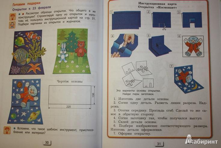 Воспитательная Программа 5 Класс Фгос