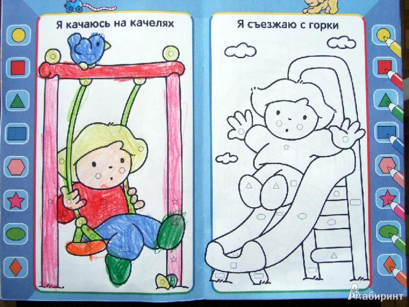 Иллюстрация 1 из 4 для Посмотри и раскрась №2. Жираф. Книжка-раскраска | Лабиринт - книги. Источник: Polly