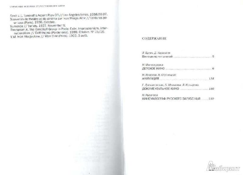 Иллюстрация 1 из 4 для Страницы истории отечественного кино - Д.Л. Караваев | Лабиринт - книги. Источник: Pokayka
