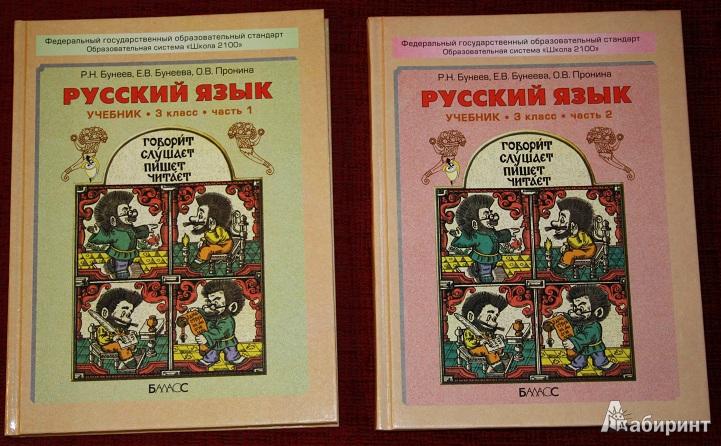 гдз решебник по русскому языку 3 класс 2100