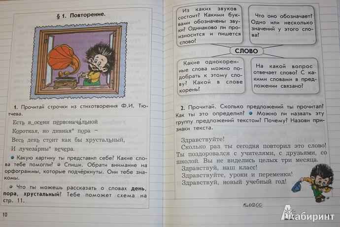 Бунеева учебник 3 класс часть 3 решебник