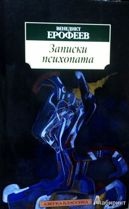 Иллюстрация 1 из 12 для Записки психопата - Венедикт Ерофеев   Лабиринт - книги. Источник: Леонид Сергеев