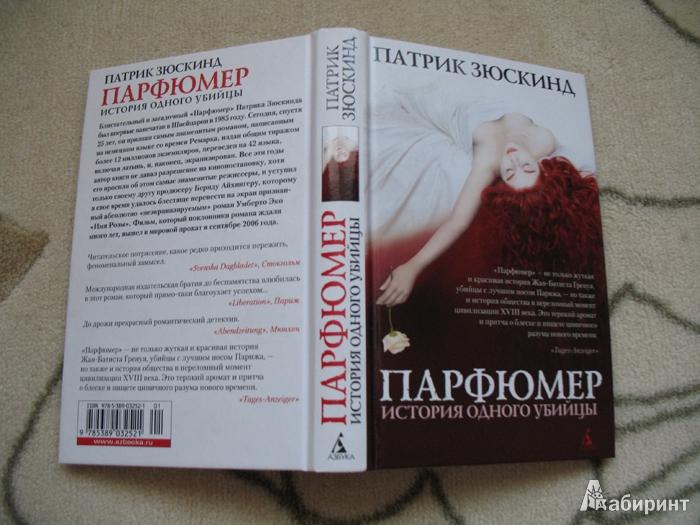 Книга зюскинда парфюмер скачать