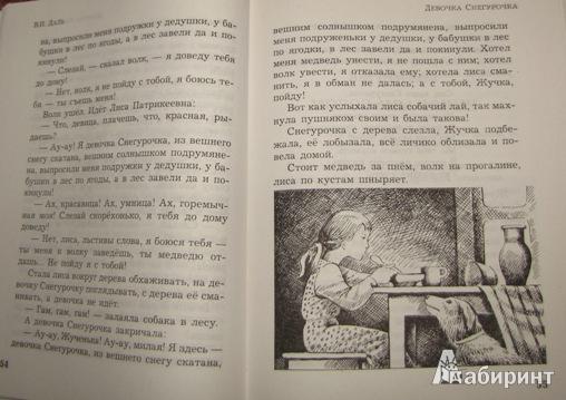 Иллюстрация 1 из 5 для Сказки русских писателей   Лабиринт - книги. Источник: С.  Надежда
