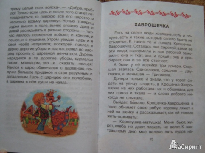 Решебник по англ яз 7 класс учебник